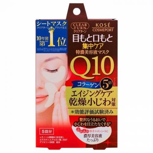 【直邮】日本KOSE高丝Q10眼膜保湿紧致淡细纹法令纹5片