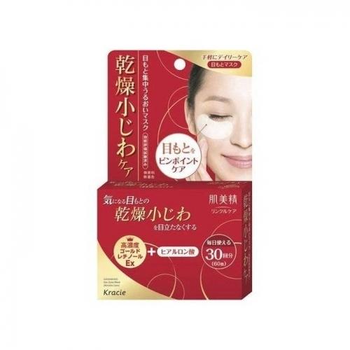 【直邮】日本Kracie肌美精眼膜专用60对