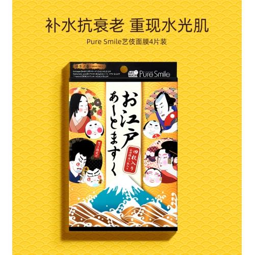【直邮】日本puresmile纯真笑脸江户面膜4片装歌舞伎脸谱