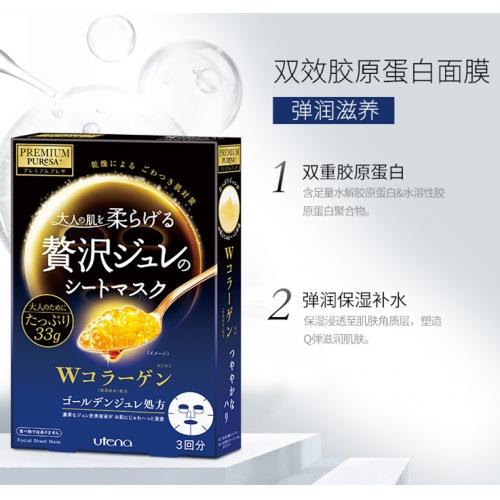 【直邮】日本UTENA佑天兰黄金果冻面膜补水保湿玻尿酸面膜3片/盒