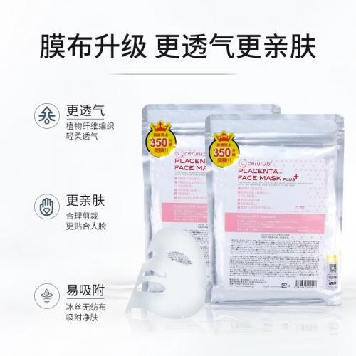 【直邮】日本ceruru.b脐带血面膜5片补水保湿修复
