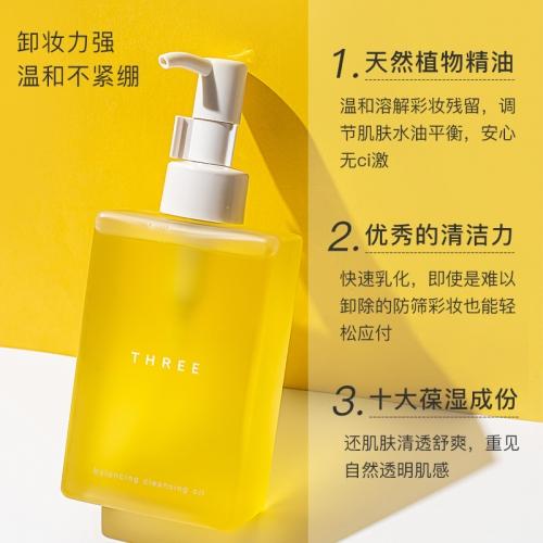 链接已下架【直邮】日本THREE平衡洁肤卸妆油200ml