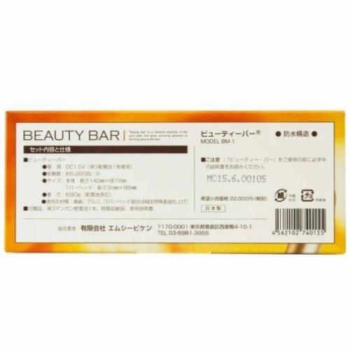 【直邮】日本黄金美容棒beauty bar BM-1