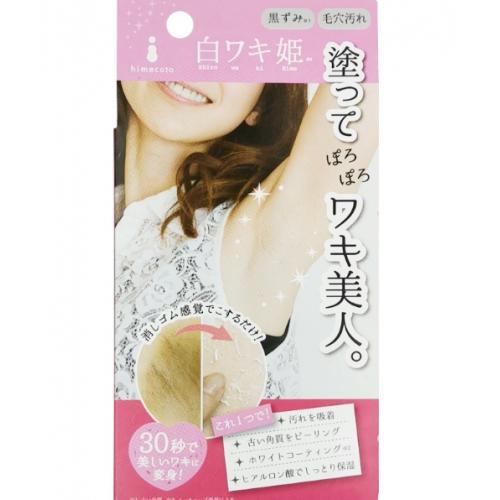 830停售【直邮】日本Liberta白姬腋下强效嫩白膏腋窝磨砂去死皮角质黑色素18g