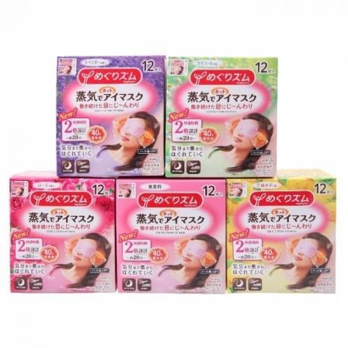 【直邮】日本KAO花王蒸汽眼罩(需要拆盒发货)