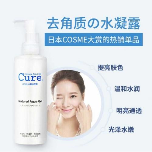【直邮】日本Cure去角质活性化水素凝胶去死皮去黑头收缩毛孔250g