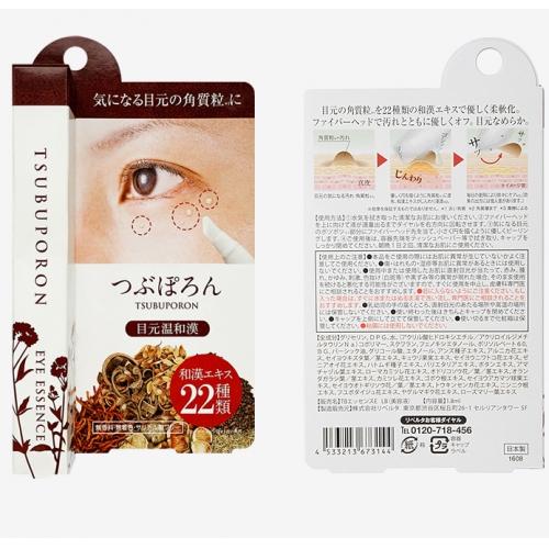 【直邮】日本tsubuporon目元眼霜去脂肪粒角质粒肉痣按摩乳膏1.8ml