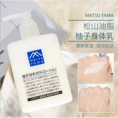 【直邮】日本MatsuYama松山身体乳柚子300ml