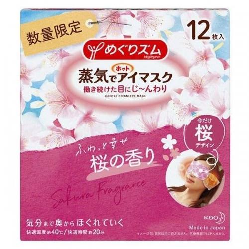 链接已下架【直邮】日本KAO花王蒸汽眼罩樱花限定12枚(需要拆盒发货)
