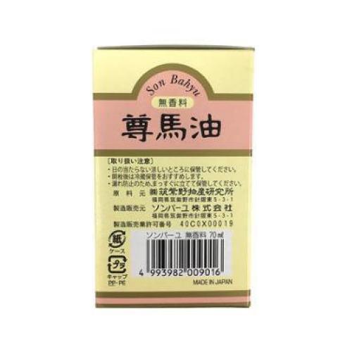 【直邮】日本药师堂天然尊马油面霜70ml
