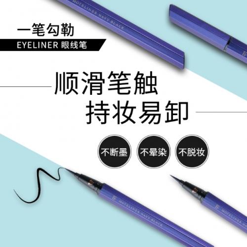 【直邮】日本FLOWFUSHI熊野职人眼线笔0.55ml