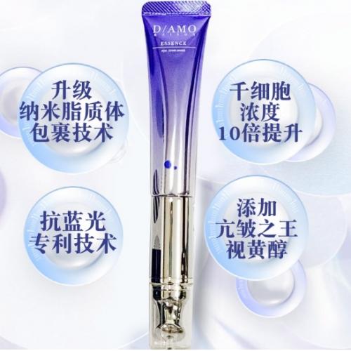 【直邮】日本DAMO微电流眼霜按摩舒缓黑眼圈眼袋细纹15g(新版)
