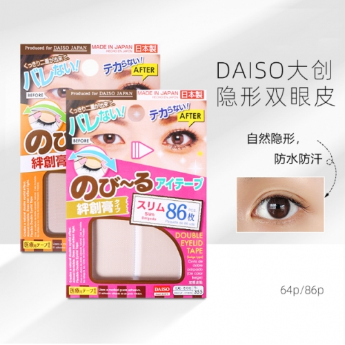链接已下架【直邮】日本DAISO大创双眼皮贴