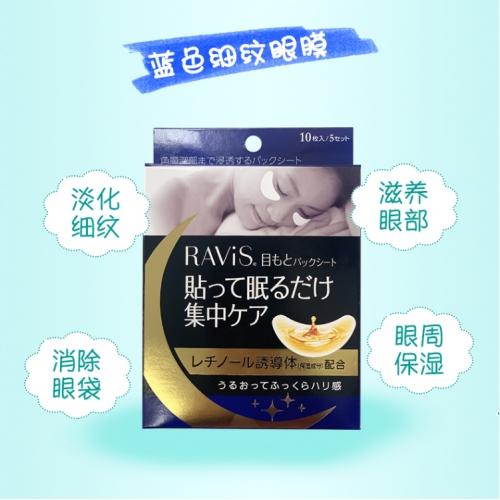 【直邮】日本Ravis森下仁丹夜间修护眼纹眼膜10枚
