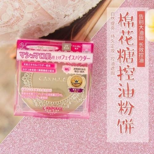 【直邮】日本Canmake井田棉花糖粉饼10g