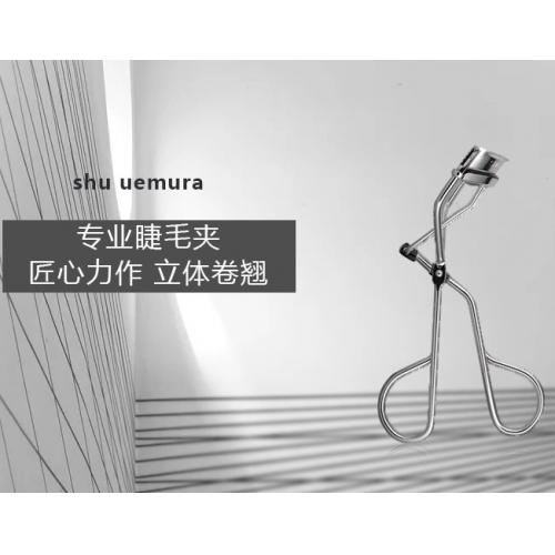 【直邮】日本SUQQU睫毛夹