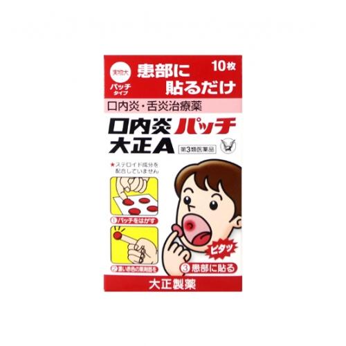 【直邮】日本TAISHO大正制药口腔溃疡贴10枚
