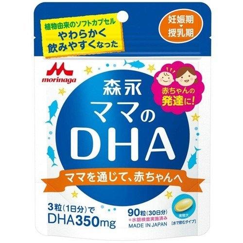 【直邮】日本Morinaga森永孕妇DHA产妇深海鱼油胶囊9...