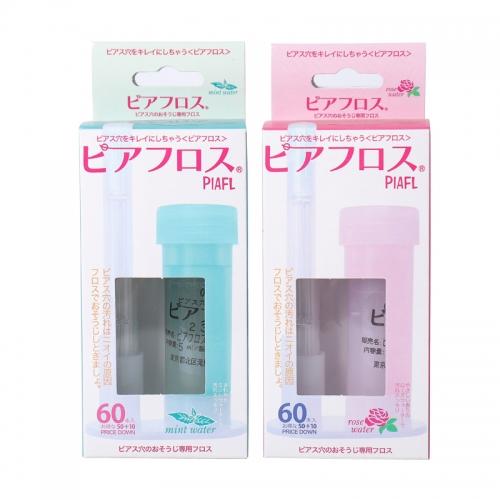 【直邮】日本PIAFL清洗耳洞清洁线消毒消炎液护理除垢去异味...