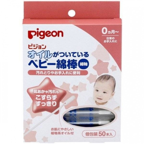 【直邮】日本Pigeon贝亲婴儿童宝宝橄榄油清洁棉棒棉签50...