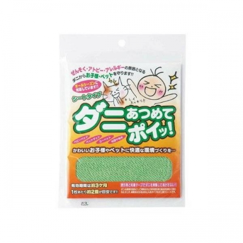 【直邮】日本铃木防尘蟎吸蚤布一片吸蚤吸尘螨布无化学成份长效3...