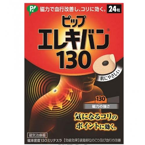 【直邮】日本易利气磁石贴强磁力磁气磁疗磁石贴痛贴130mt2...