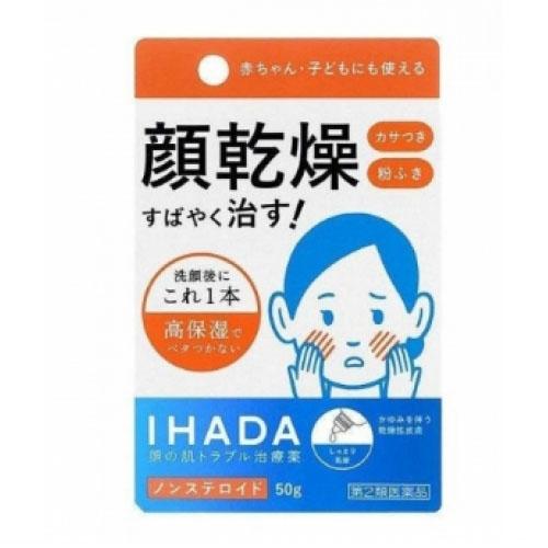 830停售【直邮】日本Shiseido资生堂IHADA高保湿干燥肌乳液50g