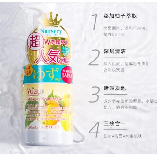 【直邮】日本Nursery柚子卸妆180ml