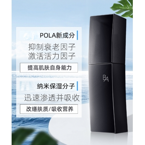 链接已下架【直邮】日本POLA宝丽黑BA乳液80ml
