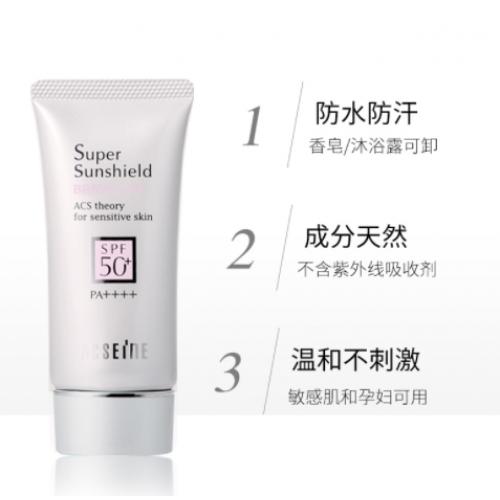 链接已下架【直邮】日本ACSEINE雅倩美温和防水防汗身体防晒霜SPF50 40g