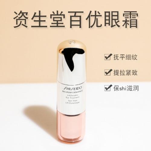 【直邮】日本Shiseido资生堂百优眼霜14g