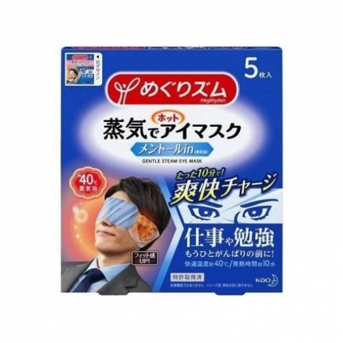 链接已下架【直邮】日本KAO花王蒸汽眼罩午休睡眠热敷眼贴膜护眼舒缓眼疲劳5枚(需拆盒发货)