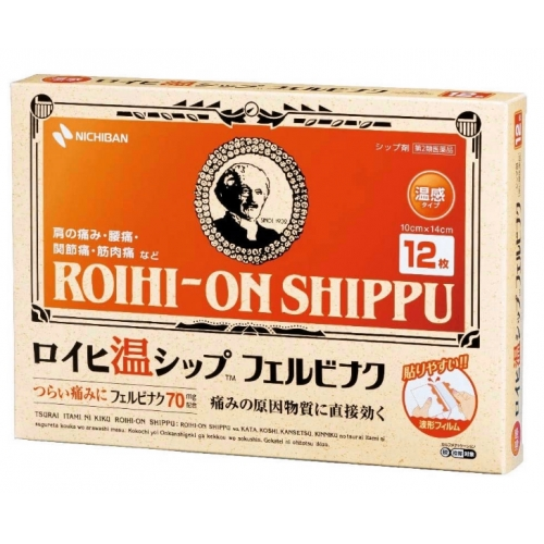 【直邮】日本老人头温感膏药贴肩腰肌肉关节腿酸痛膏药贴12枚