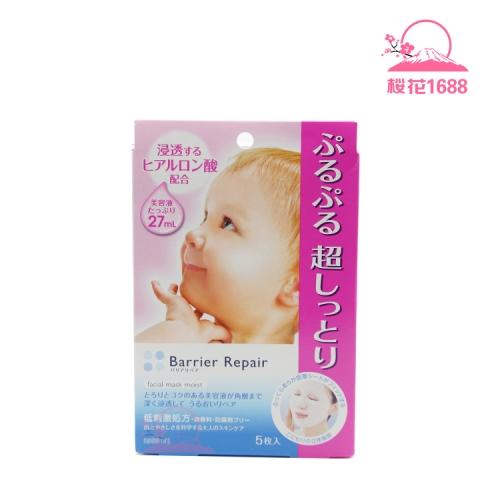 【直邮】日本Mandom曼丹婴儿肌玻尿酸面膜5片装