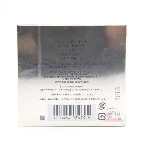 【直邮】日本CPB肌肤之钥高光修容10g 提亮粉定妆修饰肤色散粉蜜粉持久控油