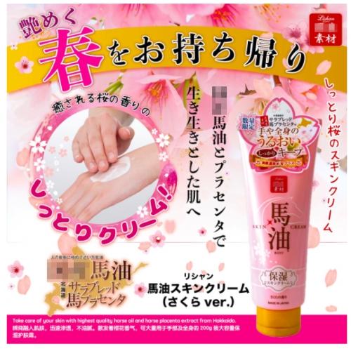 【批发】日本Navis瑞莎马油保湿护肤霜樱花香200g