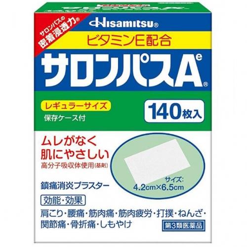【保税】日本撒隆巴斯关节颈肩背贴140片