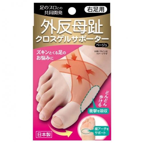 【批发】日本脚趾头改善纠正硅胶前掌垫