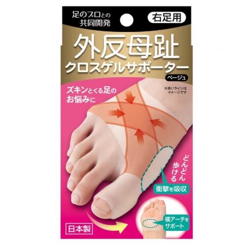 【批发】日本大脚骨拇指外翻矫正器
