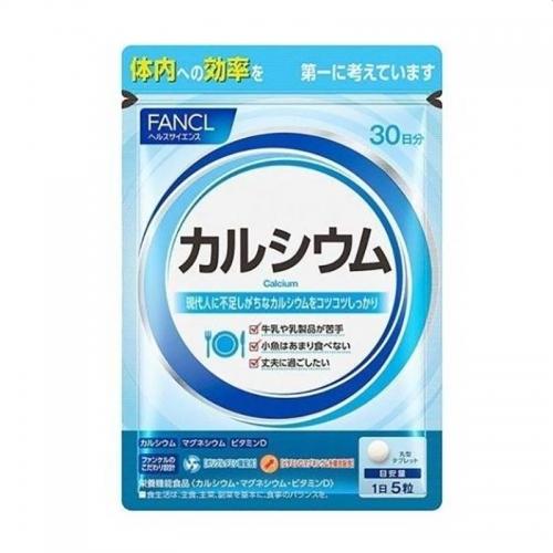 【直邮】日本FANCL钙镁元素营养片VD钙片30日150粒