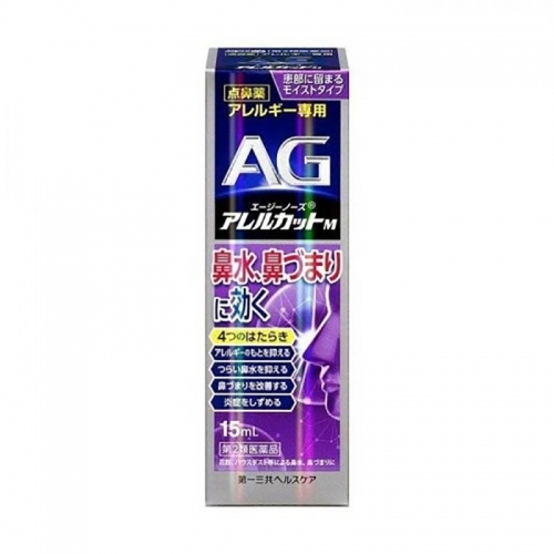 【直邮】日本TRANSINO第一三共AG鼻炎喷雾滴剂缓解鼻炎...