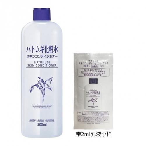 【保税】日本人气Naturie薏仁水500ml(带乳液小样)