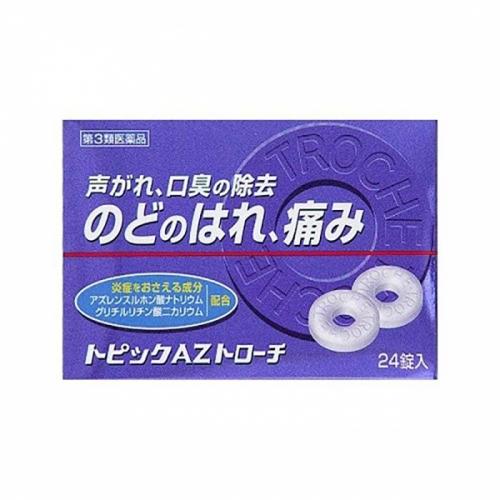 【直邮】日本AZtroche喉咙肿痛声音沙哑除口臭锭剂24片