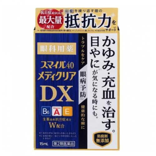 【直邮】日本LOIN狮王DX滴眼液去红血丝干涩充血眼药水蓝色...