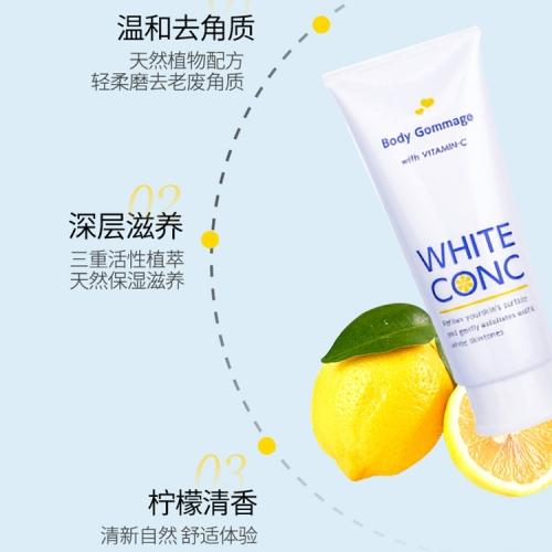 【保税江阴仓】日本WHITE CONC全身VC嫩白身体磨砂膏180g