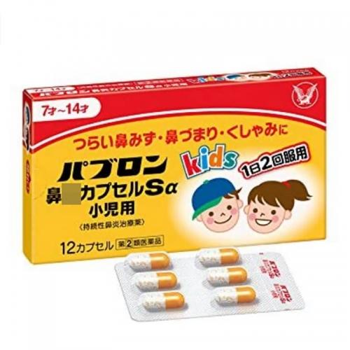 【直邮】日本TAISHO大正制药Kids儿童鼻炎药胶囊12粒