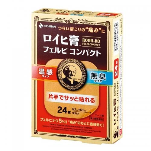 【直邮】日本Nichiban老头贴米琪邦无药味止痛贴大判老人...