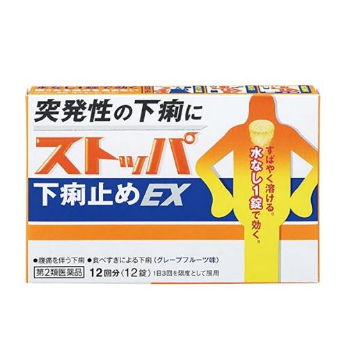 【直邮】日本Lion狮王快速止泻急性腹痛呕吐药12粒