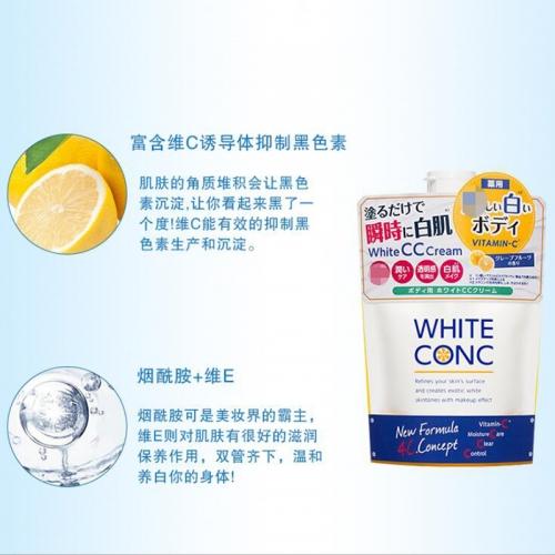 【保税江阴仓】日本WHITE CONC全身亮白身体CC霜身体乳200g