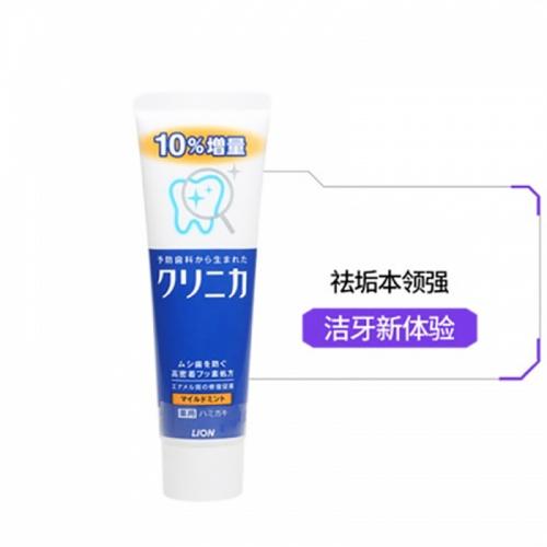 【保税】日本LOIN狮王齿力佳酵素亮白牙膏增量温和薄荷味橙色143g